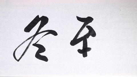 """Chinese calligraphy of one of 24 Chinese solar terms """" winter solstice """" Footage"""