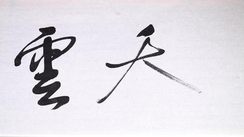 """Chinese calligraphy of """"wonton"""" which is a traditional Chinese food Footage"""