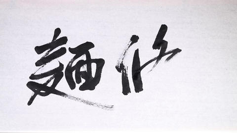 """Chinese calligraphy of """"Noodles"""" , which is a traditional Chinese food Live Action"""