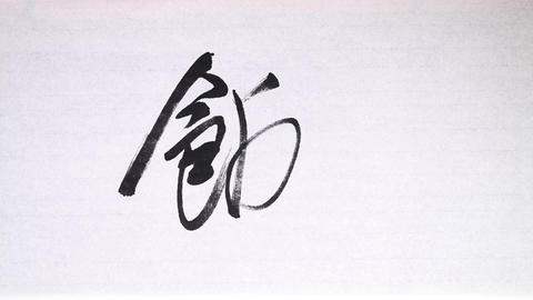 """Chinese calligraphy of """"rice"""" Footage"""