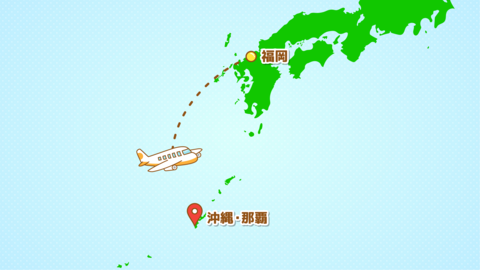 Airplane movement (Fukuoka to Naha) with letters Animation