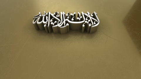 "Arabic Islamic Calligraphy means ""there's no God but God"" Animation"
