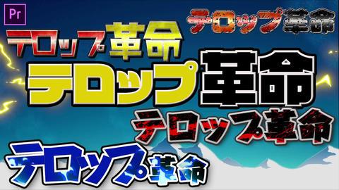 テロップ革命!!最速!!ハイクォリティ!!最強時短テロップ!!10種類!!