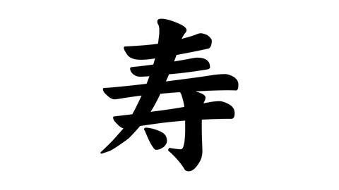 Japanese kanji (Kotobuki) Stock Video Footage