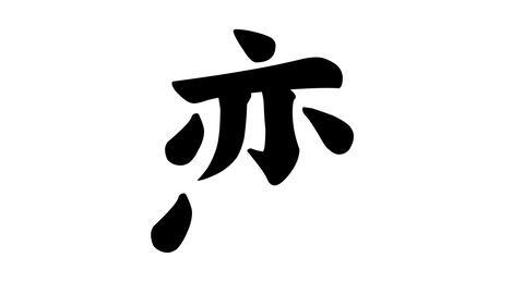 Japanese kanji (Love) Stock Video Footage