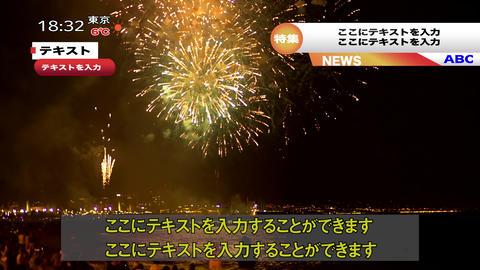 日本のニュース番組風テロップ