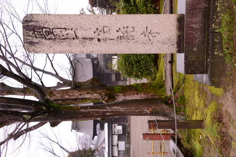 Spot;Zuiryuji Temple;Japan Fotografía