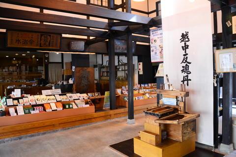 Ikedaya Yasubei Shop;Medicine;Japan Fotografía
