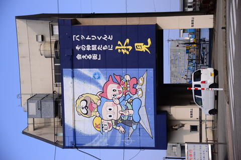 Spot;Ninja;Hattori-kun Load;Japan Fotografía
