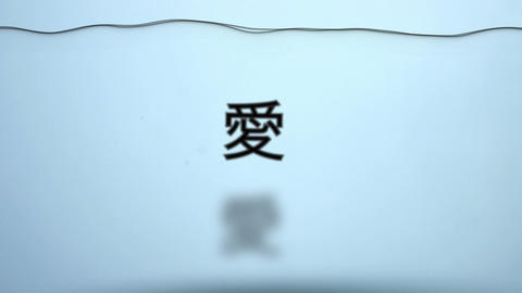 揺れる水 Animation