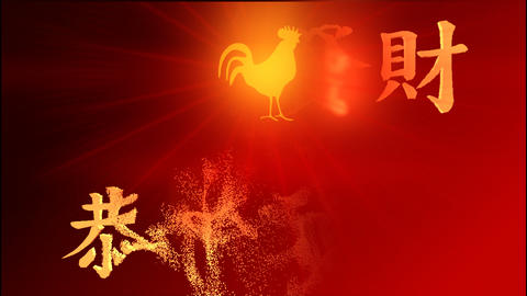 Chinese new year 2017 Animation