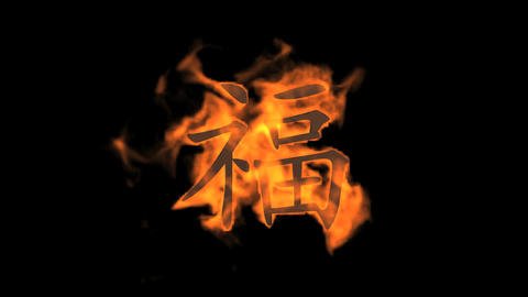 """burning Chinese character """"fu"""",fire text Stock Video Footage"""