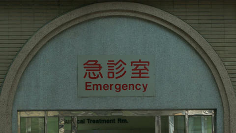 Chinese emergency room 1 Live影片