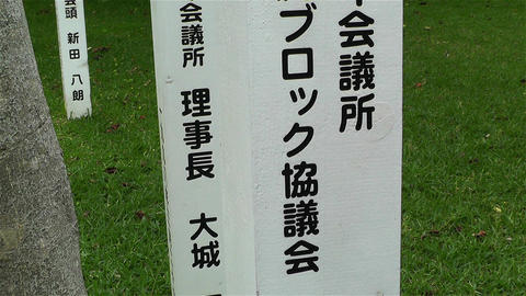 Japanse Symbols in Ishigaki Park in Okinawa Islands 1 Stock Video Footage