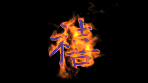 "burning Chinese character ""xi"",china wedding fire text Stock Video Footage"