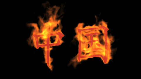 "flame Chinese character ""china"" word Stock Video Footage"