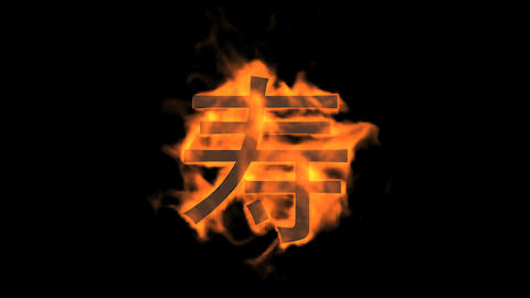 "Burning Chinese Character ""Longevity"",china Aged People Birthday Blessing Sign stock footage"