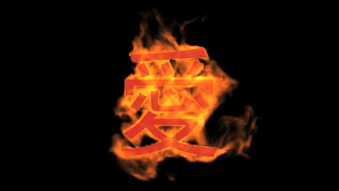 "burning Chinese character ""love"",fire text Animation"