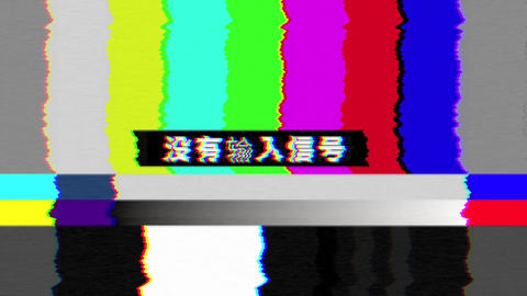 Noisy TV Color Bars & No Signal Chinese Text Animation