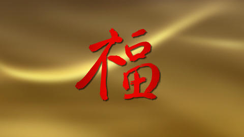 blessing calligraphy chinese new year gold backgro Stock Video Footage