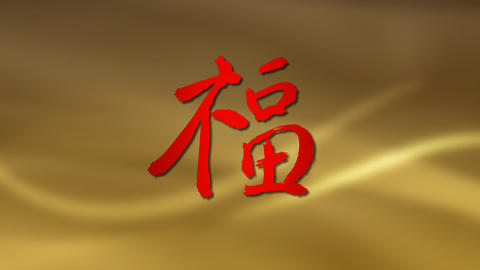 blessing calligraphy chinese new year gold backgro Animation