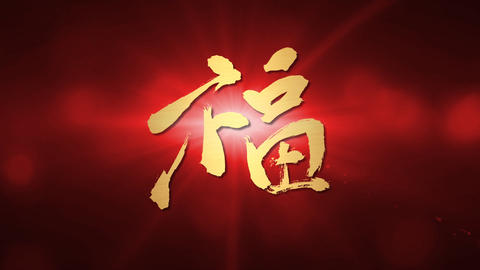 blessing calligraphy chinese new year lens flare b Stock Video Footage