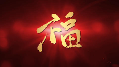 blessing calligraphy chinese new year lens flare b Animation