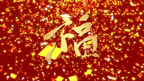 blessing calligraphy gold Paper Falling loop Animation
