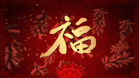 chinese new year blessing calligraphy Animation