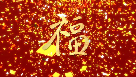 chinese new year blessing calligraphy Paper Fallin Animation