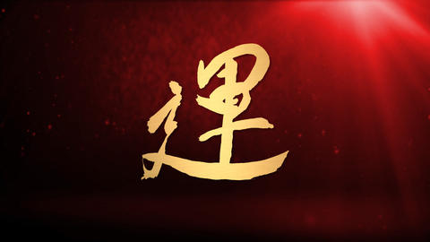lucky calligraphy chinese new year classical red w Stock Video Footage