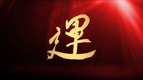 lucky calligraphy chinese new year classical red w Animation