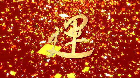 lucky calligraphy chinese new year gold Paper Fall Animation