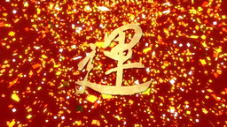 lucky calligraphy chinese new year gold Paper Fall Stock Video Footage