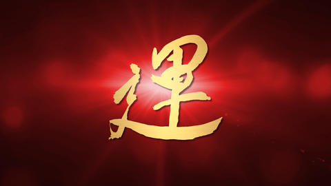 lucky calligraphy chinese new year lens flare back Animation