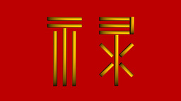 Rotating Lu, Chinese Symbol for Prosperity Animation