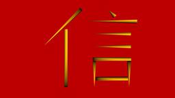 Rotating Faith (Chinese Symbol) Animation