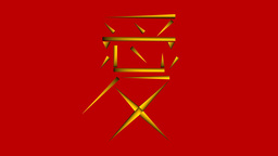 Rotating Love (Chinese Symbol) Animation