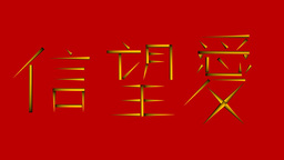 Rotating Faith, Hope and Love (Chinese Symbols) CG動画素材
