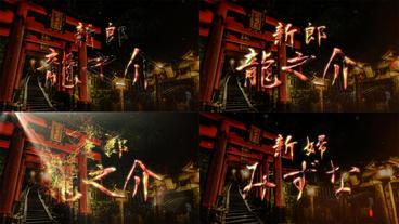 Japanase Title stock footage