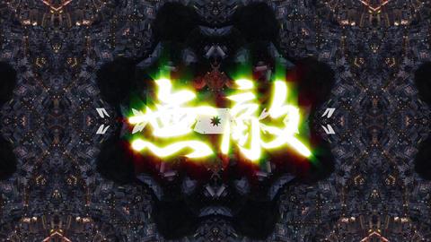 Kanji Kaleidoscopic Background Loop HD 7 CG動画