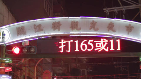 sign entrance to tonghua night market Live影片