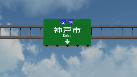 4K Passing Kobe Japan Highway Sign with Matte 1 neutral Animation