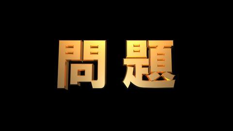 quiz png CG動画