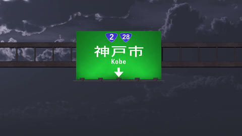 4K Passing Kobe Japan Highway Road Sign at Night with Matte 1 neutral Animation