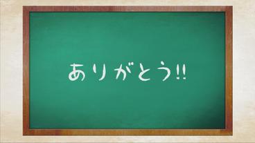 ありがとう 黒板 手書き風 モーションプロジェクト Apple Motion Template