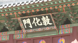 Close up view of gate of Changdeokgung Palace in Seoul, Korea Footage