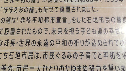 Japanese Text on Stone 07 Footage