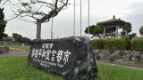 Nonnuclear Peace Sign in Okinawa Islands 02 Footage