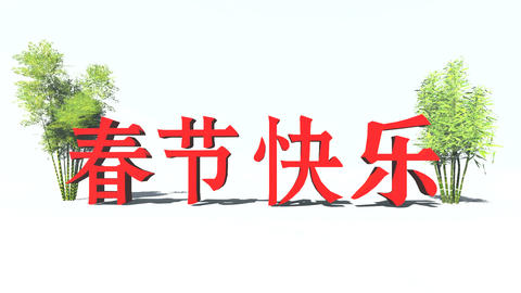 Chinese New Year text and bamboo shoots Animation